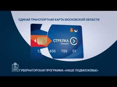 """Единая транспортная карта """"Стрелка"""""""