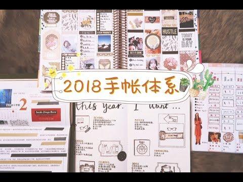 【颠颠】2018手帐体系| 2018 planner setup| plan with me|子弹笔记