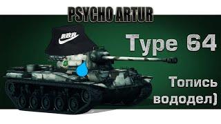 Type 64 / Топись вододел)