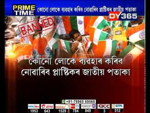 স্বাধীনতা দিৱসত প্লাষ্টিকৰ পতাকা ব্যৱহাৰত নিষেধাজ্ঞা    Plastic national flags banned in India thumbnail