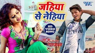 """Jahiya Se Nehiya Rishabh Kasyap """"Golu"""" Rini Chandra, Rajesh Jha Bhojpuri Movie Song 2019"""