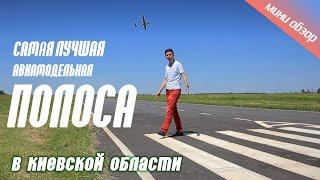 Самая лучшая авиамодельная взлетно-посадочная полоса под Киевом!(Ссылка на эту взлётно-посадочную полосу: https://www.google.com.ua/maps/place/Бородянка,+Киевская+область/@50.6650615,29.925813,148m/data=!..., 2015-06-24T21:06:15.000Z)