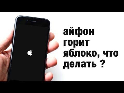 Айфон выключился горит яблочко но не включается