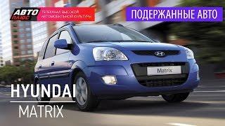 Подержанные автомобили - Hyundai Matrix, 2007 - АВТО ПЛЮС(, 2015-05-12T17:30:01.000Z)