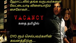 Vacancy |Tamil voice over|English to Tamil|Tamil dubbed movies download|story explained in tamil|