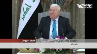 معصوم يدعو واشنطن الى مراجعة قرارها بحظر سفر العراقيين الى الولايات المتحدة