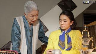 高遠寺円(岡田結実)は、東京は世田谷区成城の厳かな洋館に祖母の静(...