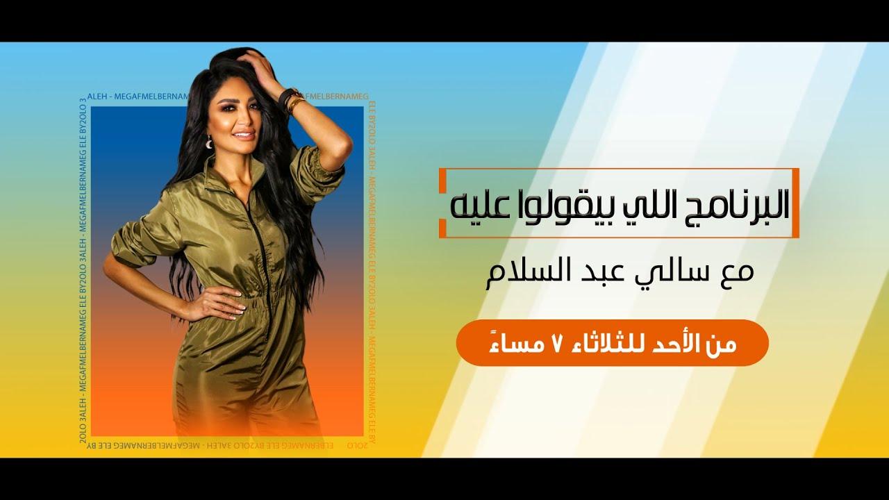 البرنامج اللي بيقولوا عليه جديد ميجا اف ام مع سالي عبد السلام