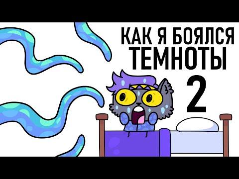 Как Я БОЯЛСЯ Темноты в ДЕТСТВЕ 2 (Анимация)