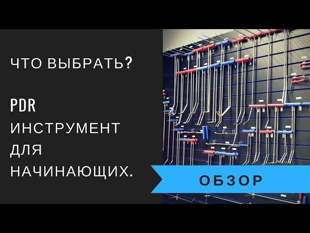 Технология PDR инструмент для новичков набор по версии AV-Tool.Ремонт вмятин без покраски инструмент