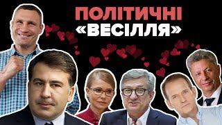 Політичні «весілля»: хто в які партії сватається через вибори?