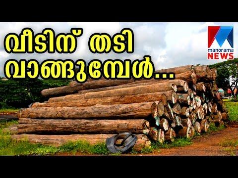 Wood Used For Houses | Veedu | Manorama News