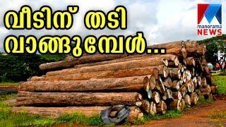 Wood used for houses  Veedu  Manorama News