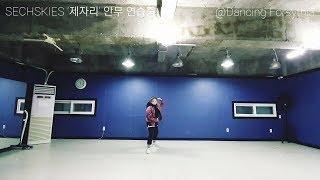 젝스키스 '제자리(ROUND&ROUND)' 안무 커버댄스 예고편 cover dance trailer