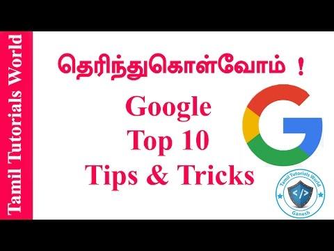 Google Top 10 Tips and Tricks Tamil Tutorials_HD
