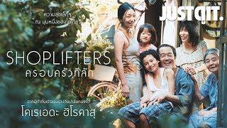 รู้ไว้ก่อนดู-shoplifters-ครอบครัวที่ลัก-ภาพยนตร์ญี่ปุ่นแห่งปี-justดูit