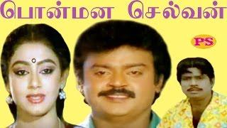 Ponmanaselvan    பொன்மனசெல்வன்   Vijayakanth,Shobana,Goundamani,In Super Hit H D Tamil Full Movie