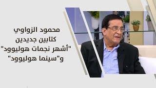 """محمود الزواوي - كتابين جديدين """"أشهر نجمات هوليوود"""" و""""سينما هوليوود"""""""