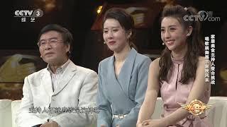 [黄金100秒]家居美食主持人登台挑战 唱歌跳舞展示自我风采| CCTV综艺 - YouTube