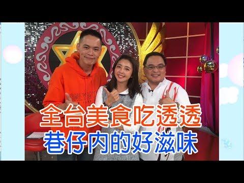 【命運好好玩】2019.01.29 全台美食吃透透 (黃鐙輝、芳瑜、小胖導遊)