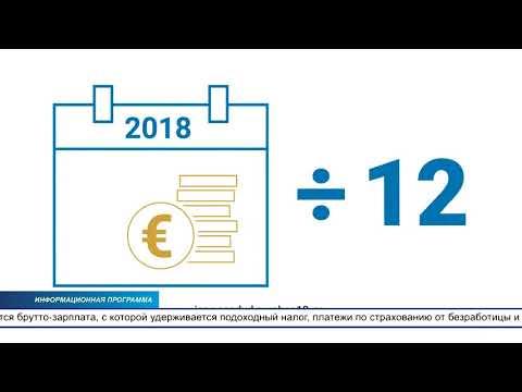 Не облагаемый подоходным налогом минимум с 01.01.2018 будет зависеть от суммарного годового дохода