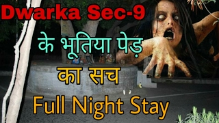 Ghost Truth Revealed-Dwarka sector 9 ghost tree/Full Night Stay In Haunted Place