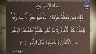 سالم عبد الجليل لزائرى الأضرحة: «الله لايحتاج إلى واسطة».. فيديو