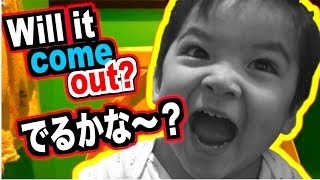 Poop! Will it come out? 出るかな~?(The Potty Training Wars)