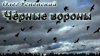 Олег Успенский - Чёрные вороны