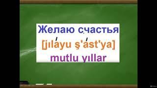 RUSÇA-DİL EĞİTİMİ-23-TEBRİK SÖZLERİ