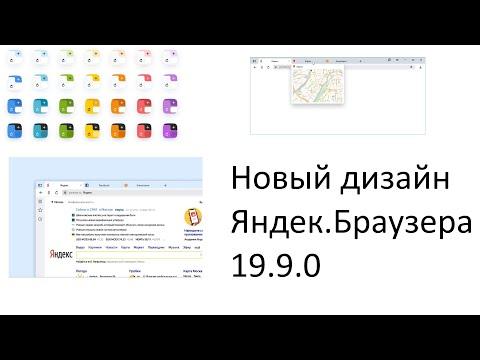 Большое обновление Яндекс.Браузера Версия 19.9.0