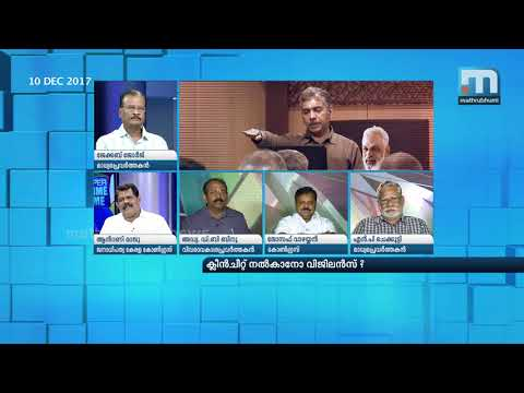 is Vigilance Meant For Giving Clean Chits?  Super Prime Time  Part 2  Mathrubhumi News