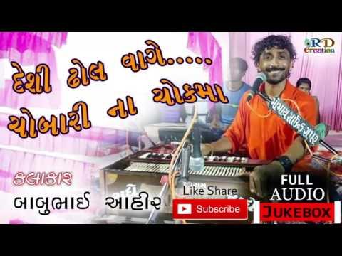 Babu Ahir 2017 | Live Dandiya Rash | Full Audio Jokebox | Chobari Kutch | By - RD CREATION