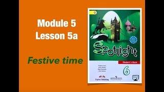 Spotlight 6 Английский в фокусе 6. Module 5 lesson 5a  #spotlight6 #английскийвфокусе6