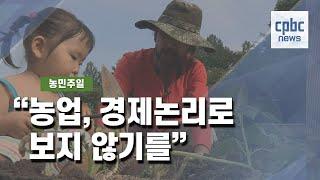 """제26회 농민주일···""""농업, 경제논리로 보지…"""