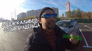 ДОДЖ КАЛИБЕР/ЧЕСТНЫЙ ОТЗЫВ ВЛАДЕЛЬЦА/DODGE CALIBER -2 НЕПРОСТЫХ ГОДА/