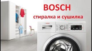 стиральная машина Bosch WAY 28541 ремонт