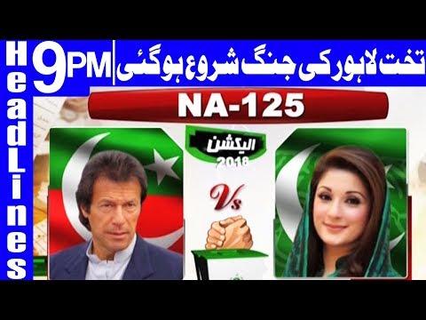 PTI vs PML-N war begins to conquer Lahore - Headlines & Bulletin 9 PM - 9 June 2018 - Dunya News
