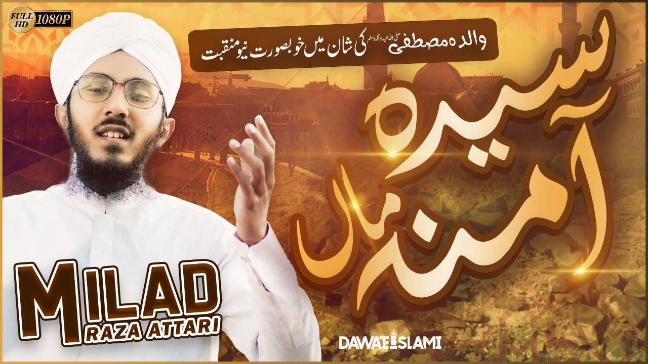 New Kalam 2020 | Sadqay Tum Per Ho Dilo Jaan Aamina | Milad Raza Attari
