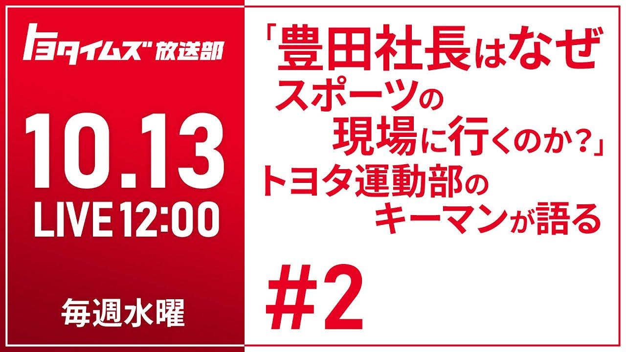#2 10/13「豊田社長はなぜスポーツの現場に行くのか?」トヨタ運動部のキーマンが語る トヨタイムズ放送部