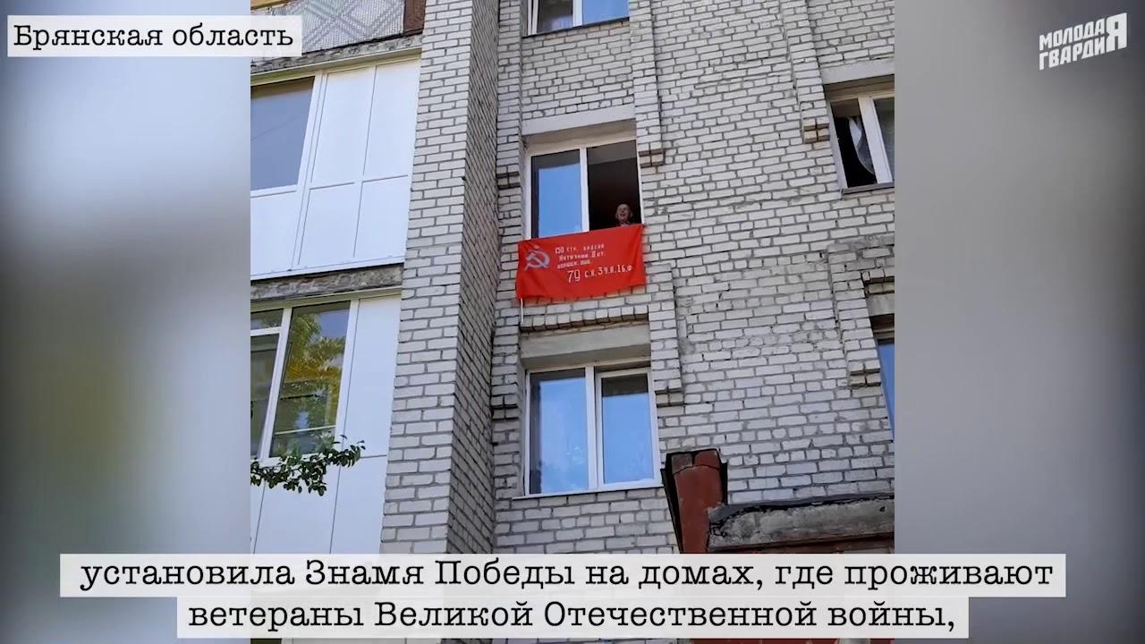 МГЕР: Установили Знамя Победы на домах ветеранов Великой Отечественной войны