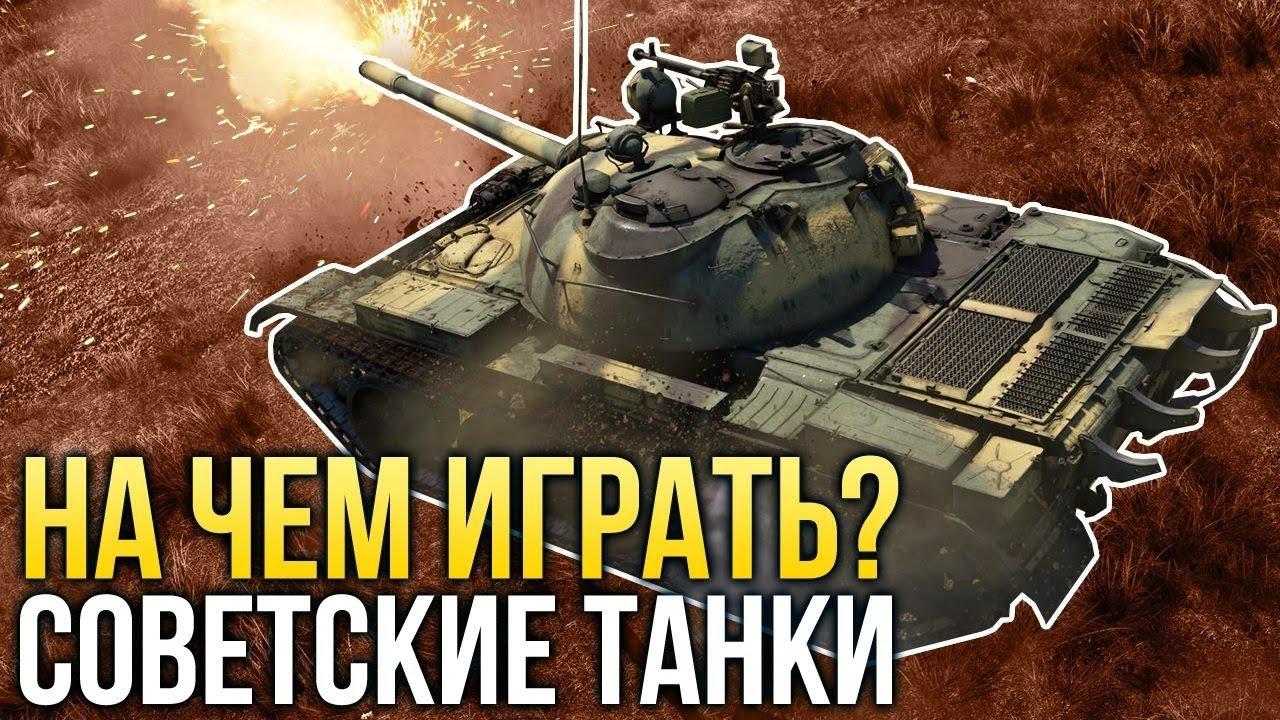 как правильно играть в вар тандер танки