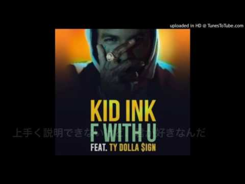 Kid Ink Feat Ty Dolla Sign「F With U」和訳