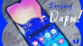 Дарю Samsung A10 / Как получить телефон в подарок / Оформить скидку и получить телефон Самсунг