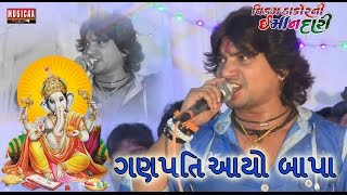 Ganpati Aayo Re Video Song - Vikram Thakor Shilpa Thakor - Live Garba