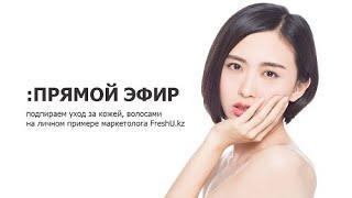 Любимчики для ухода за кожей и волосами маркетолога эко маркета FreshU kz