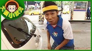 【大頭小狀元】中油加油站工作人員 YOYO小狀元 第二季 #03