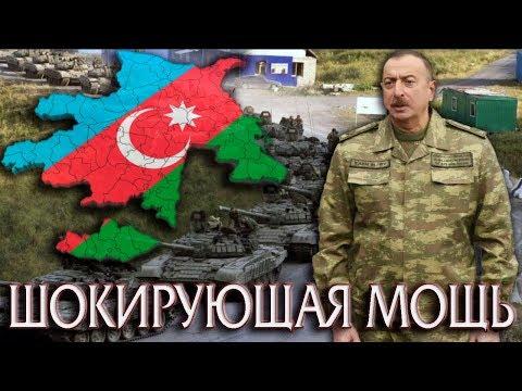 Алиев Шокировал Общественность Мощью своей Армии