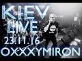 КИЕВ LIVE Oxxxymiron Девочка Пиздец Stereo Plaza 23 11 16 mp3