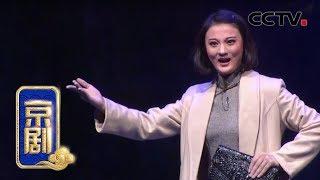 《CCTV空中剧院》 20191007 京剧《江姐》 1/2| CCTV戏曲